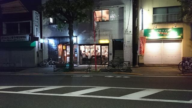岩崎ホルモン 外観1