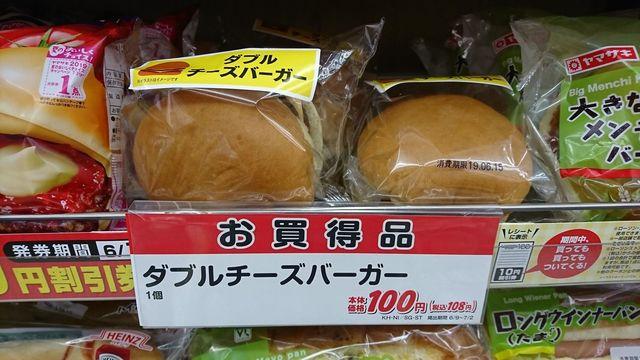 ダブルチーズバーガー 100円 ローソン