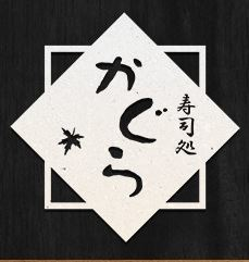 かぐらアイコン.JPG
