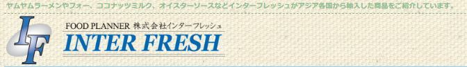 インターフレッシュ.JPG