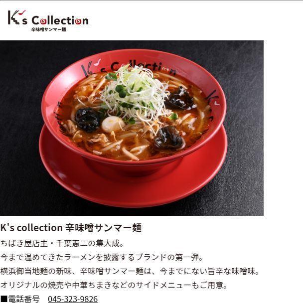 K'sコレクション.JPG